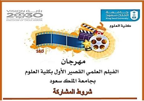مهرجان الفيلم العلمي القصير الأول بكلية العلوم